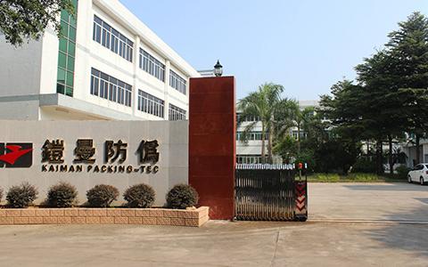 東莞市鎧曼包裝技術有限公司