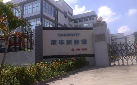 東莞市振華新能源科技有限公司