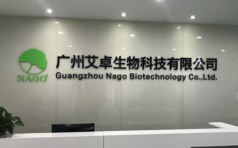 廣州艾卓生物科技有限公司