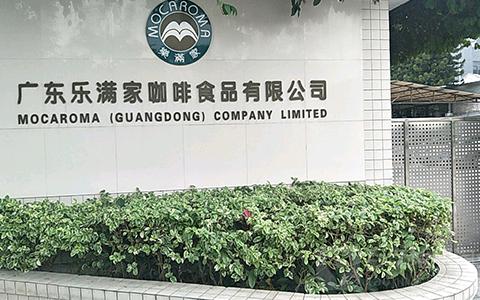 廣東樂滿家咖啡食品有限公司