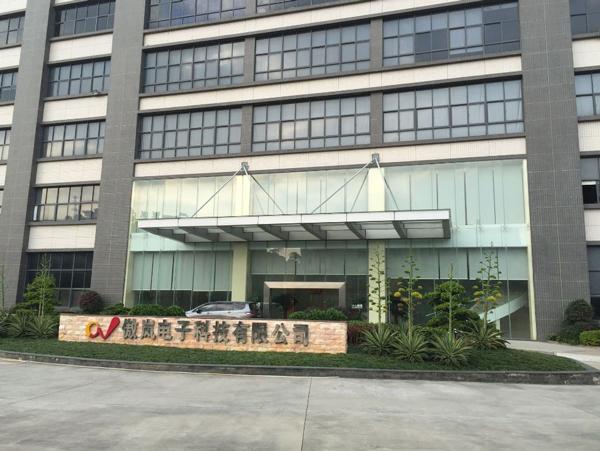 東莞傲嵐電子科技有限公司