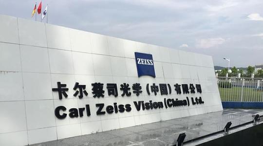 广州卡尔蔡司光学有限公司