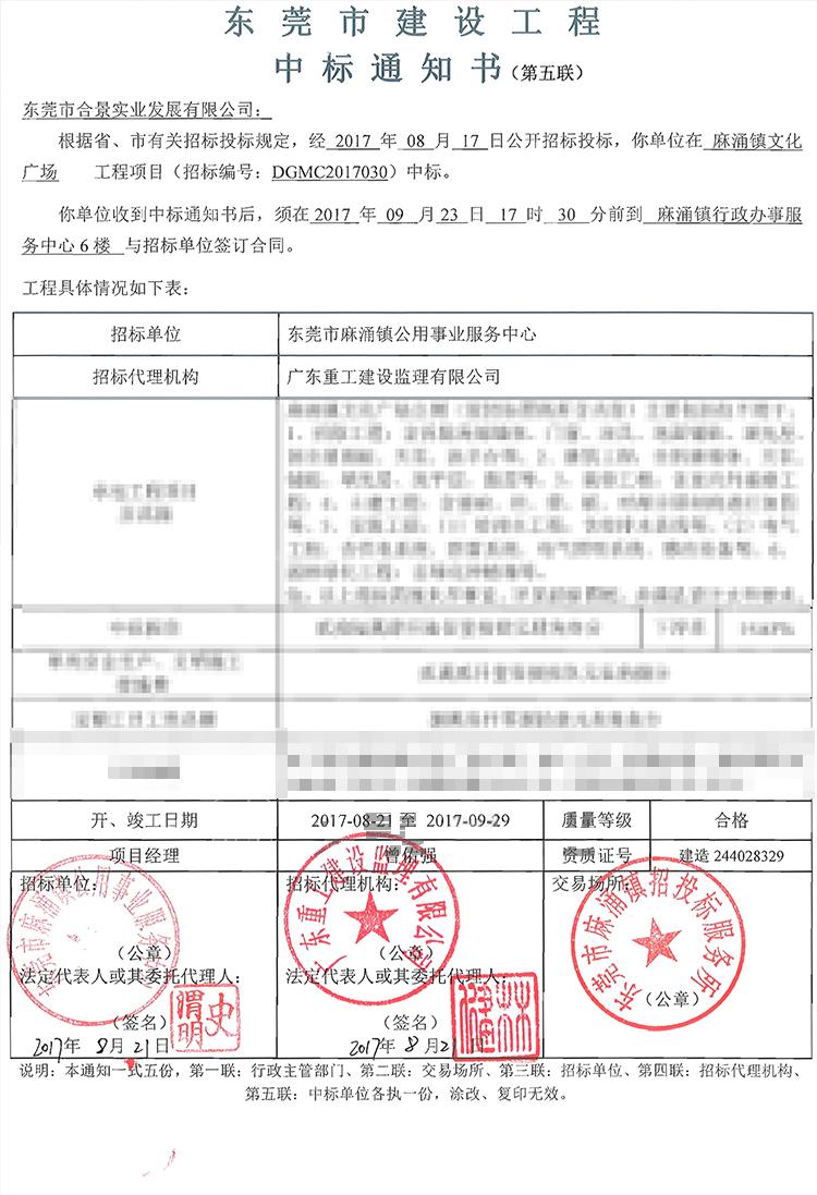 公司成功中标东莞市市政工程项目
