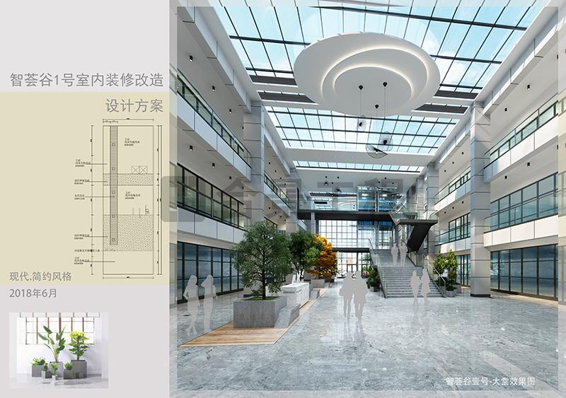 喜讯传来 签约智荟谷大楼装修综合工程