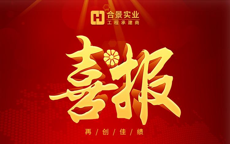 中标喜讯|合景实业成功中标东莞市市政工程项目