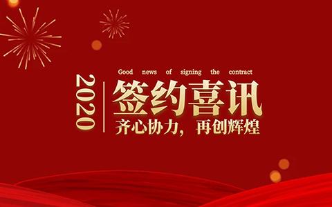好消息!合景實業中標新華人壽保險公司虎門支公司裝修項目