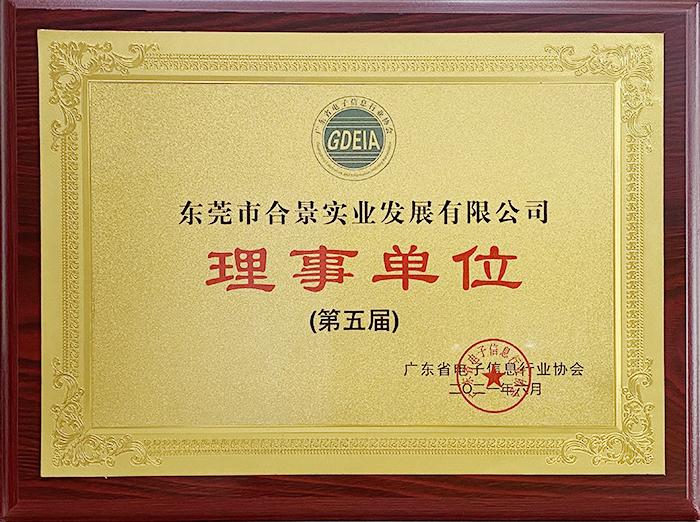 祝賀合景實業正式成為廣東電池、電子信息行業協會理事單位